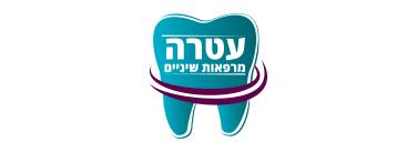 מרפאת שיניים עטרה